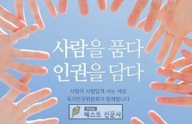 국가인권위원회(위원장 최영애), 13일 중증․중복장애학생 교육권 실태 발표 및 정책 토론회 개최.