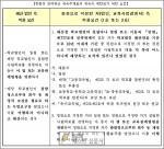 사립학교법 개정안 27일(목) 제365회 국회 본회의 통과