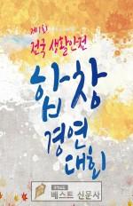 [경북도 : 최민희기자] 제1회 전국 생활안전 합창 경연대회! 대한민국의 생명 안전을 노래…
