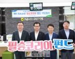[충북도 : 송주현 기자] 일본 수출규제 조치에 대응, 필승코리아 펀드 가입 동참.  . …