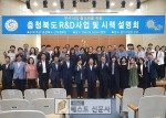 [충북도 : 송주현 기자] 도내 대학 연구개발(R&D) 및 시책 순회 설명회 개최, 일본 …