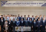 [경북도 : 정성환 기자] 남북경협포럼위원 37명에게 위촉장을 수여 및 회의 개최!  . …