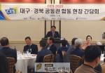CES 2020 대구경북 상생협력 합동간담회 개최,   ,   국제전자제품박람회(CES) …