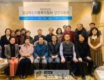 경북도 아동복지협회 신년교례회, 신규사업 설명, 아동복지 결의,   ,   2020년도 아…